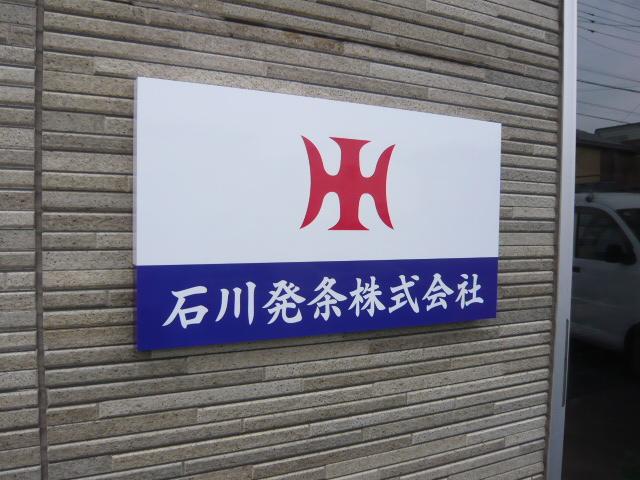 石川発条株式会社
