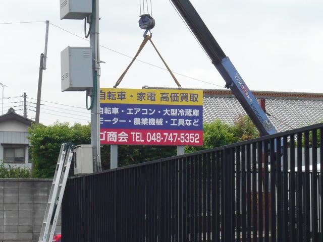 さいたま市の野立看板