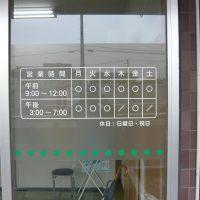 北越谷付近、アサヒ薬局様の壁面に診療時間案内をカッティングシートで作りました。