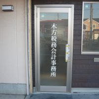 木方税務会計事務所