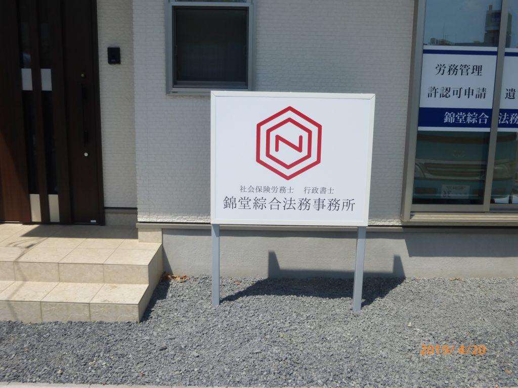 錦堂綜合法律事務所
