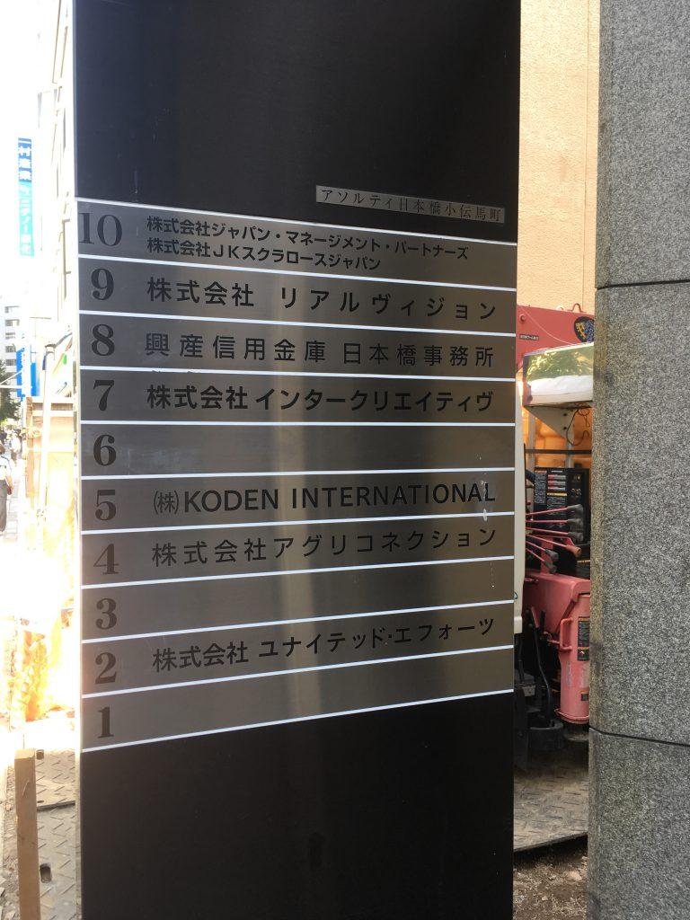 丸愛小伝馬町インフォメーション