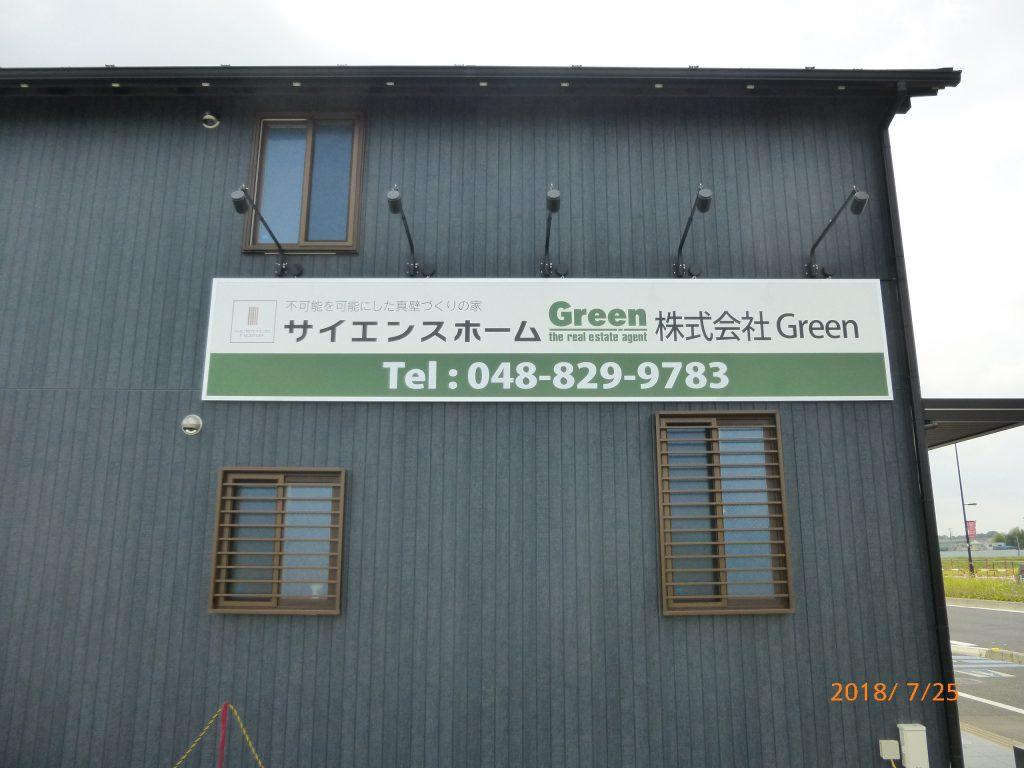 さいたま市緑区美園に株式会社Green「サイエンスホーム美園店」様の本社兼展示会場が移動いたしました。