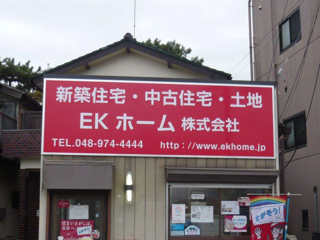 EKホーム「パネル」