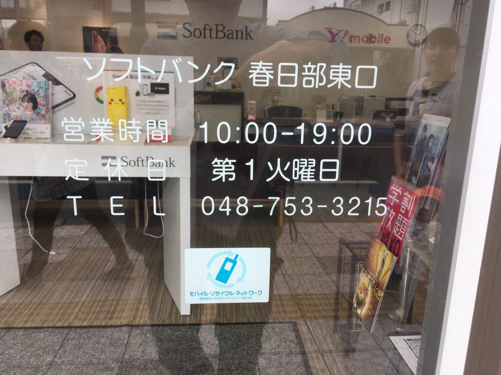 ソフトバンク春日部東